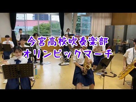 今宮高校 吹奏楽部による「オリンピックマーチ」