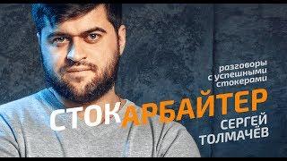 СтокАрбайтер: Сергей Толмачёв. Разговоры с успешными стокерами