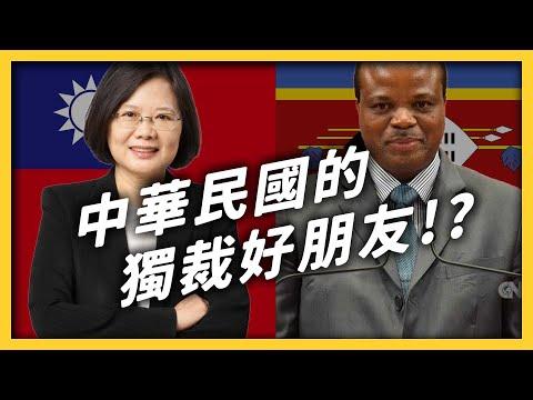 七七談為何非洲唯一君主獨裁國家超挺中華民國?