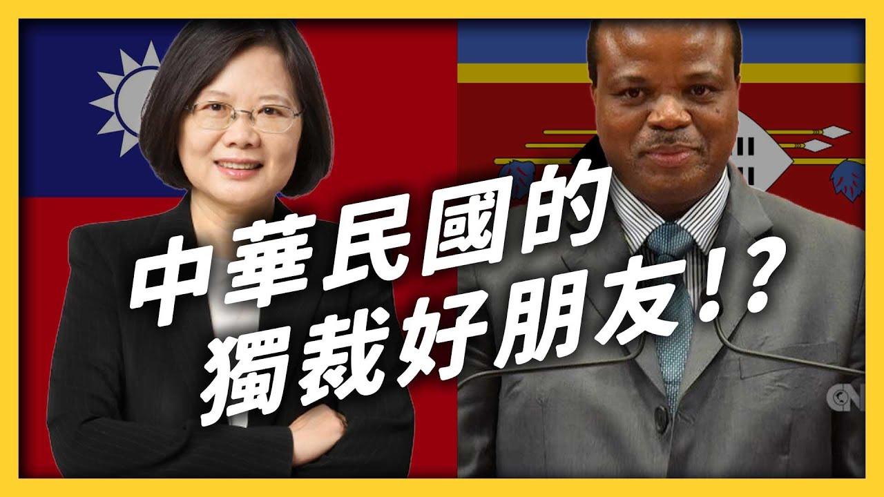 中華民國唯一非洲邦交國「史瓦帝尼」!獨裁國王為何超挺台灣?|志祺七七