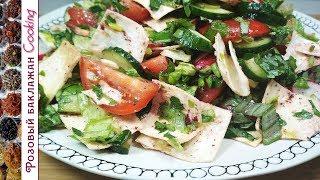 Салат Лаваш-Сандал. Свежие овощи с лимоном, мятой и чипсами из лаваша.