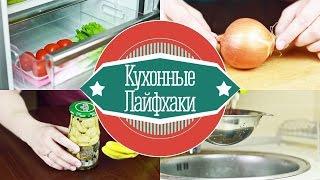 [How to] 10 лайфхаков для кухни