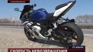 273 МотоДТП в Хабаровске - 22.04.18 GSX-R & в отбойник.......R.I.P.