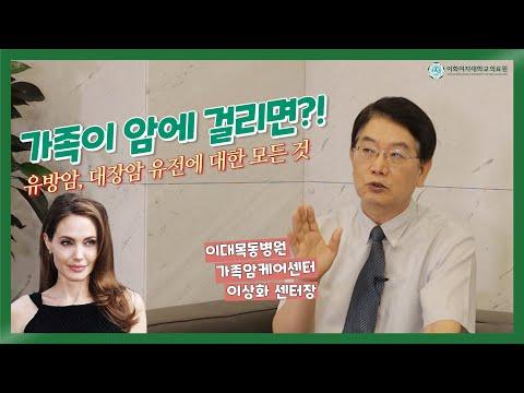 #유방암 #대장암 #유전암 극복 방법은? (feat. #가족암케어센터)