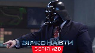 Звездонавты - ФИНАЛЬНАЯ 20 серия - КОНЕЦ 1 СЕЗОНА   Комедия - Сериал 2018