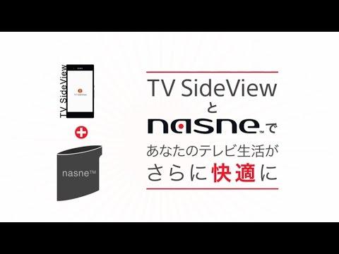 Video of 外からテレビ視聴:TV SideViewプレーヤープラグイン
