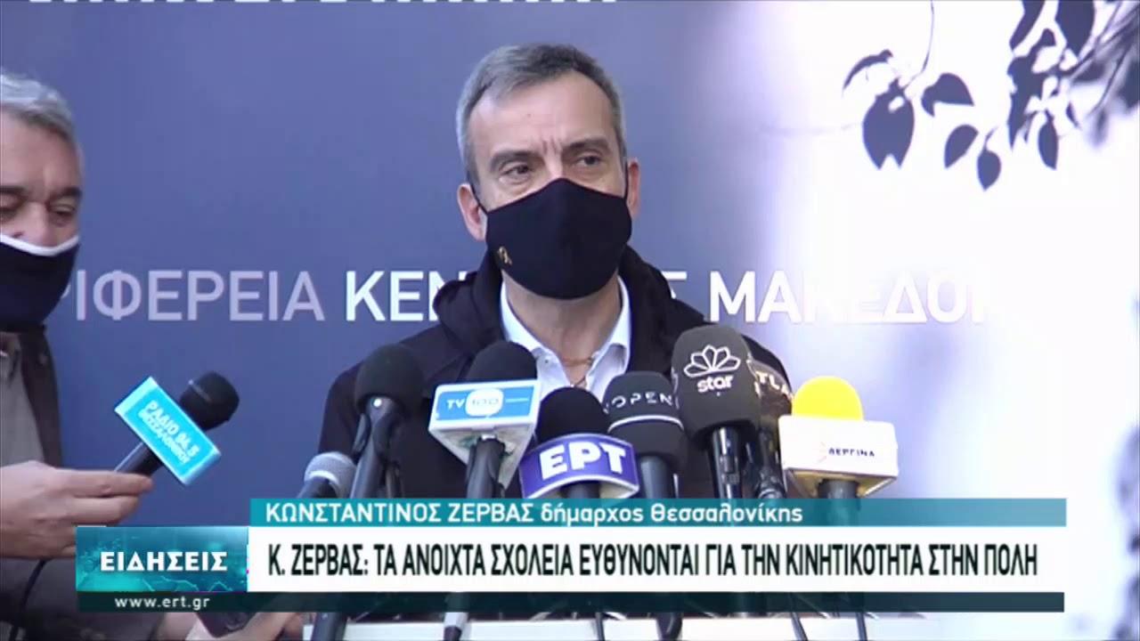 Χωρίς νέα μέτρα προς το παρόν η Θεσσαλονίκη | 04/02/2021 | ΕΡΤ