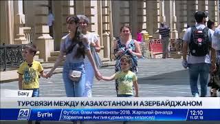 Азербайджан стремится наладить тесные туристические связи с Казахстаном