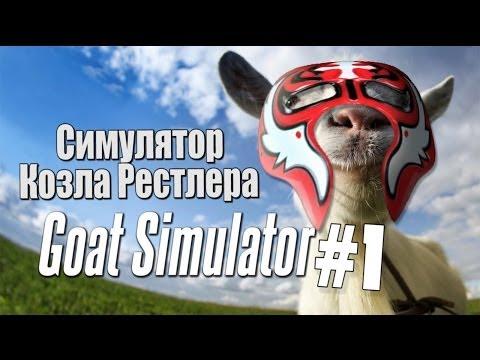 Симулятор Козла Рестлера   Goat Simulator #1