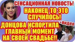 Дом 2 Свежие Новости ♡ 22 августа 2019. Эфир (28.08.2019).