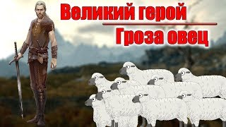 Готика 2 - Путь РОФЛО-МАГА (часть 2)