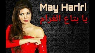تحميل و مشاهدة May Hariri - Ya Btaa El Gharam مي حريري - يا بتاع الغرام MP3