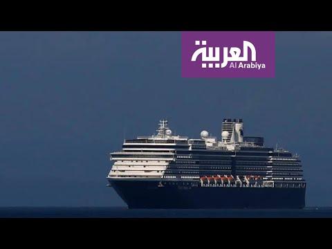 العرب اليوم - شاهد: سفن سياحية بلا مرسى والسبب فيروس