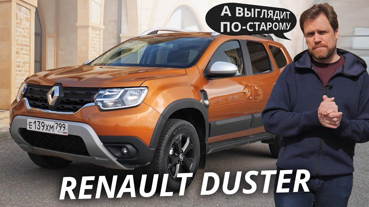 Повторит ли успех бестселлера новый Renault Duster 2021? Наши тесты