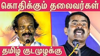 இது செம கலாய் பேச்சு : seeman And Leoni Latest Speech About Thanjai Periya Kovil  | Kumbabishekam