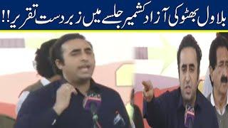 Bilawal Bhutto Blasting Speech In Azad Kashmir Jalsa   AJK Election 2021 Campaign