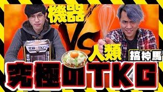 【究極TKG】人類vs機器!! 做出最強的生蛋蓋飯