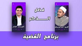 فضل الذكر برنامج القضية مع دكتور محمد الشاعر وفضيلة الشيخ أحمد فرج ريحان