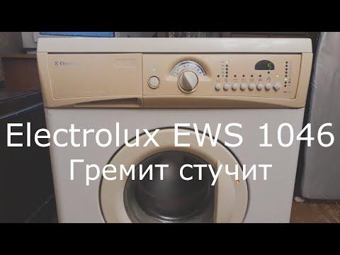 Electrolux EWS 1046 Гремит Гудит Стучит. Замена подшипника.