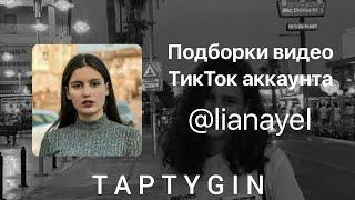 Подборки TikTok @lianayel /// #1