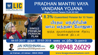 LIC PRADHAN MANTRI VAYA VANDANA YOJANA In Tamil And English  New PLAN NO 842  வாய வந்தனா யோஜனா