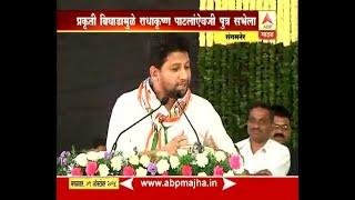 Sangamner   Sujay Vikhe Patil Speaking On BJP & Vikhe Thorat Dispute
