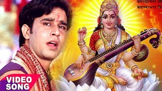 सुपरहिट सरस्वती माता भजन -Sharda Bhawani- Bhajan Sarowar - Ravi raj Choubey - Mata Bhajan