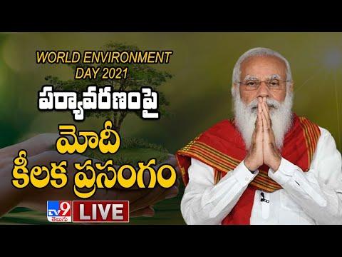 PM Modi LIVE || PM Modi participates in World Environment Day event - TV9