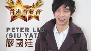 第10集 - 廖國廷 Peter Liu (Siu Yat)【歌唱另一境界:知足與自知不足】