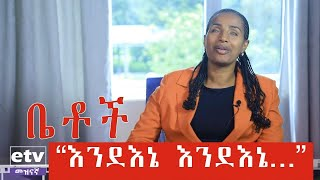 "Betoch | ""እንደእኔ እንደእኔ... "" Comedy Ethiopian Series Drama Season break #3"