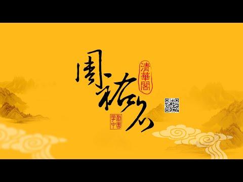 【表藝如果電話亭】清華閣周祐名掌中劇團