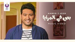 Ahmed Zaeem - Bos Fel Meraya (Official Music Video) | (أحمد زعيم - بص في المرايا (الكليب الرسمي تحميل MP3