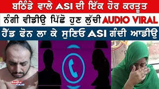 ਨੰਗੀ Video ਪਿੱਛੋ ਹੁਣ ASI ਦੀ ਗੰਦੀ Audio ਹੋਈ Viral | Bathinda ASI Viral Audio | Sanjha Punjab Tv |