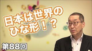 第88回 日本は世界のひな形!?