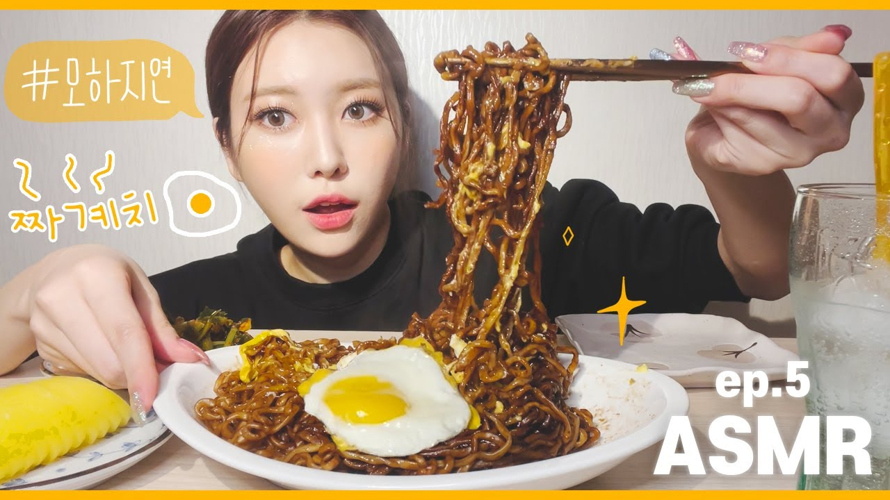 EP.5 [ASMR]첫 먹방asmr도전! 짜계치2봉지!!!(짜파게티&계란&치즈)????????????