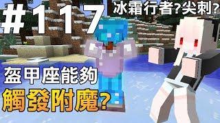 【Minecraft】紅月的生存日記 #117 盔甲座能觸發附魔效果?