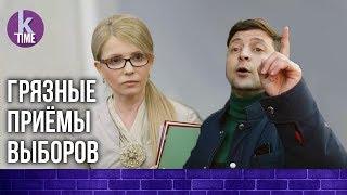 Травля Зеленского и двойник Тимошенко: технологии выборов - #15 Политтехнологическая