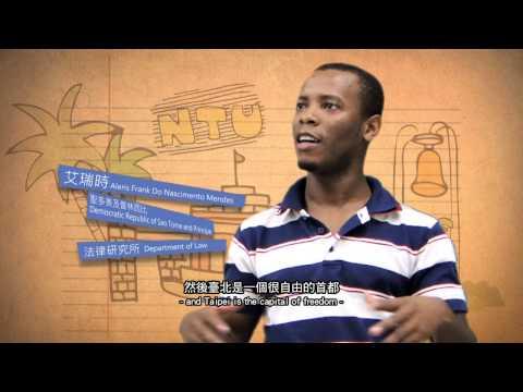 國立臺灣大學外國學生學位學程 (中文版)
