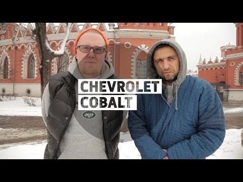 chevrolet cobalt видео