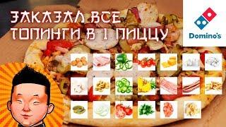 Пицца 406 грн, в Dominos со всеми добавками | г. Одесса