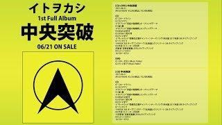 イトヲカシ/1st.アルバム「中央突破」全曲ダイジェストムービー