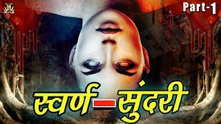 """SWARAN SUNDRI""- PART- 1- (Aap Beeti) - Superhit Hindi Thriller Serial -Hindi Tv Serial - B.R Chopra"