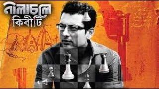 Nilachaley Kiriti 2018 Bengali Movie   1CD   DTHRipMp4   AAC35 1Ch