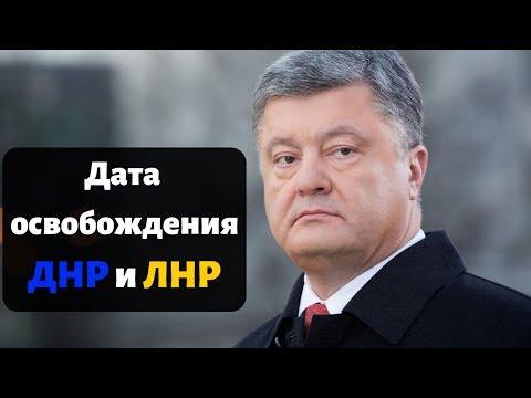 ПОРОШЕНКО НАЗВАЛ ДАТУ ОСВОБОЖДЕНИЯ ДНР И ЛНР