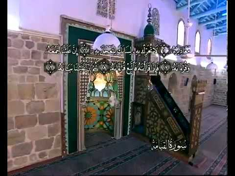 Sourate La résurrection <br>(Al Qiyamah) - Cheik / Ali El hudhaify -