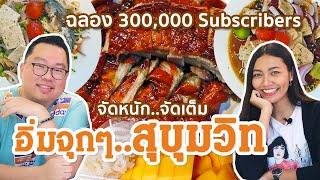 VLOG 84 l อิ่มจุกๆ..สุขุมวิท!! • จัดหนัก..จัดเต็ม ฉลอง 300,000 Subscribers l Kia Zaab