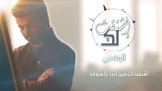 تحميل اغاني الوسمي - ياشوق (حصريا) | 2018 MP3