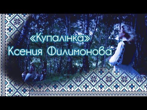 Ксения Филимонова «Купалинка»