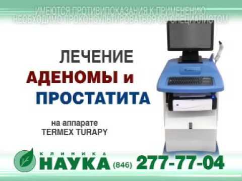 лечение простатита аппаратом turapy