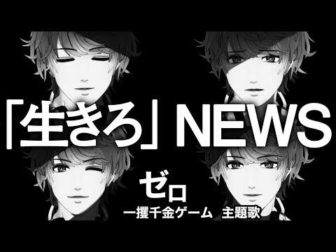 生きろ / NEWS (cover)「ゼロ 一獲千金ゲーム」主題歌 フルver.歌詞付き
